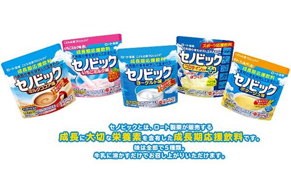 Sữa Rohto Senobikku Nhật Bản cho trẻ trên 3 tuổi